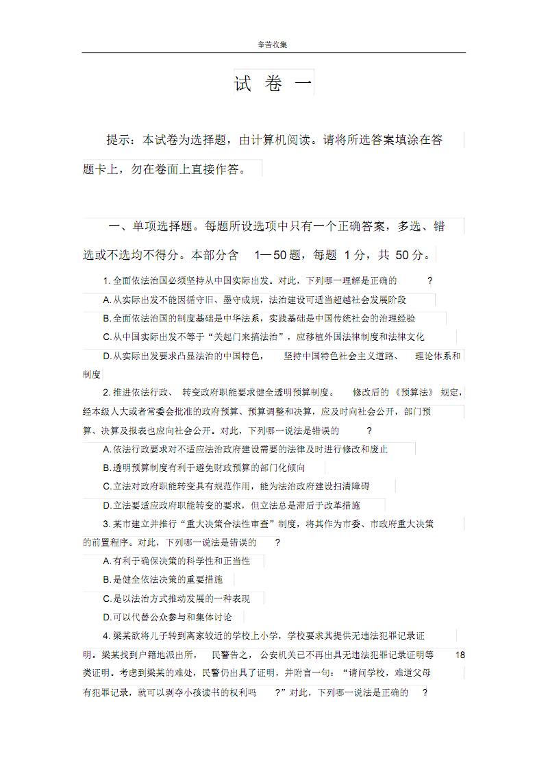年司法考试真题全四卷含答案解析.pdf