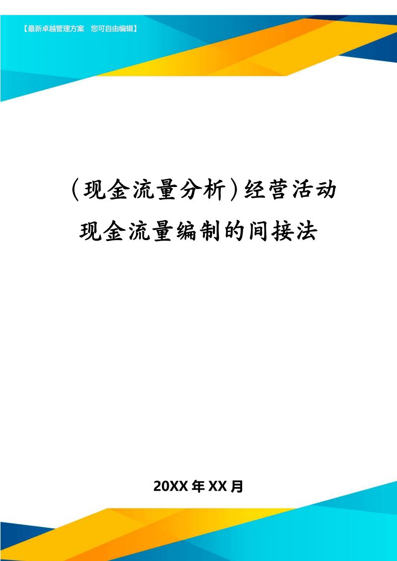 (現金流量分析)經營活動現金流量編制的間接法.pdf