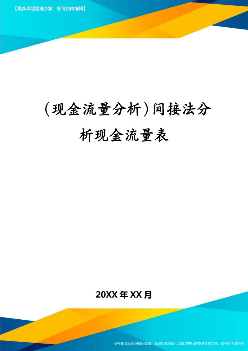 (現金流量分析)間接法分析現金流量表.pdf