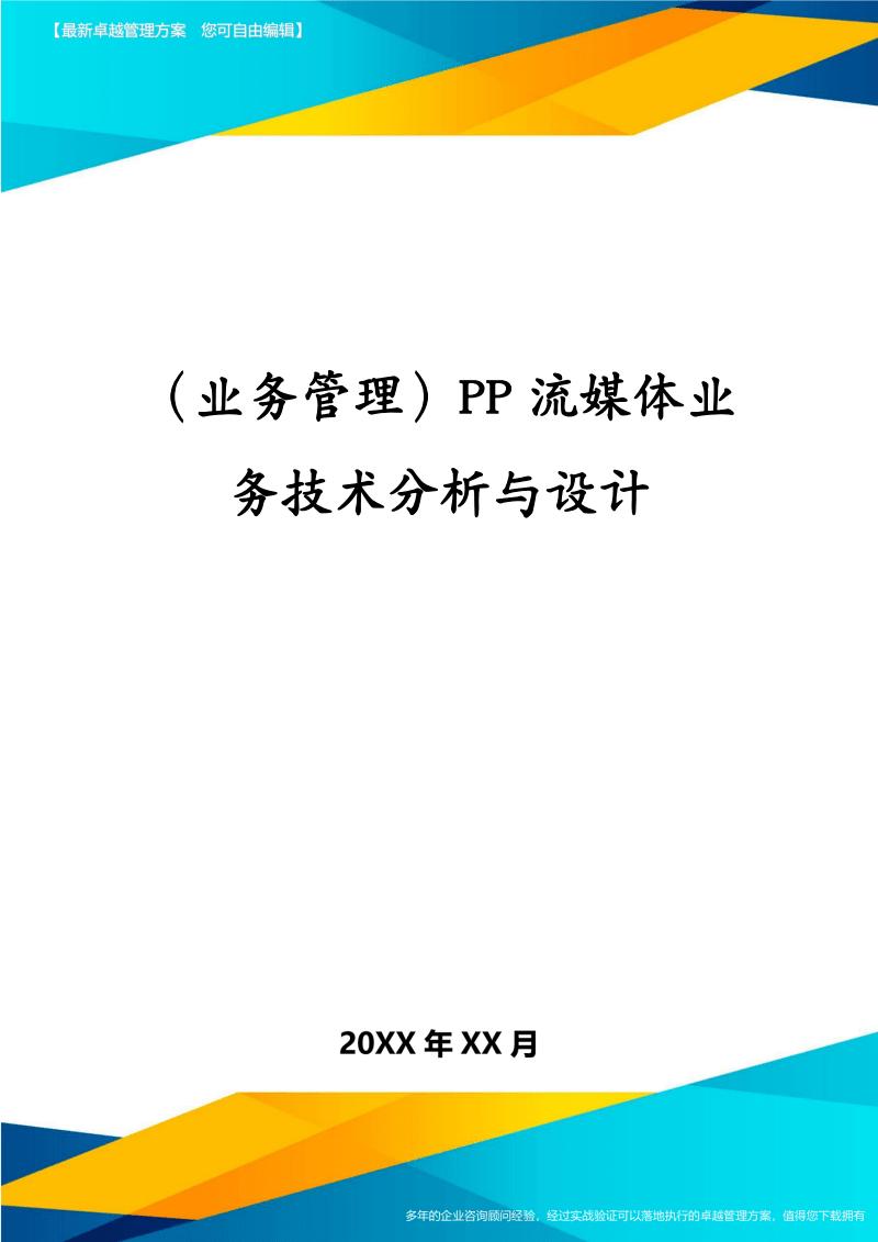 (業務管理)PP流媒體業務技術分析與設計.pdf
