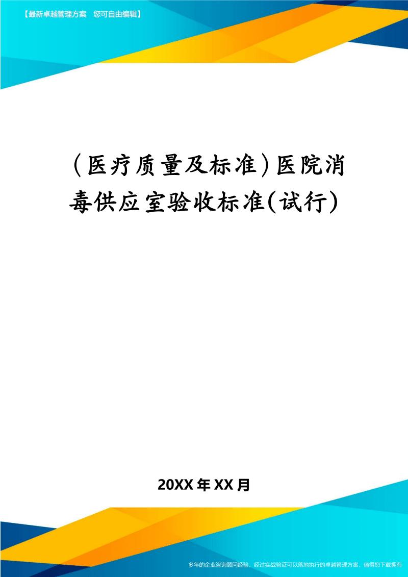 (醫療質量及標準)醫院消毒供應室驗收標準(試行).pdf