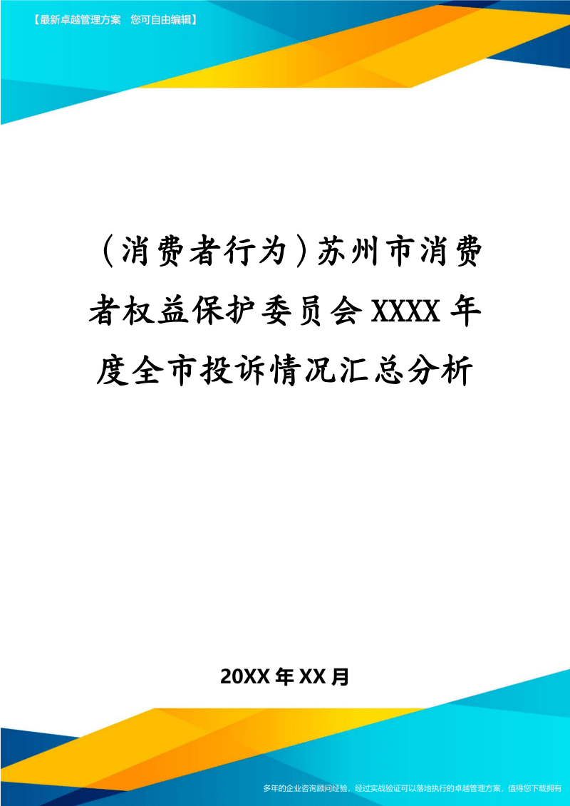 (消費者行為)蘇州市消費者權益保護委員會XXXX年度全市投訴情況匯總分析.pdf