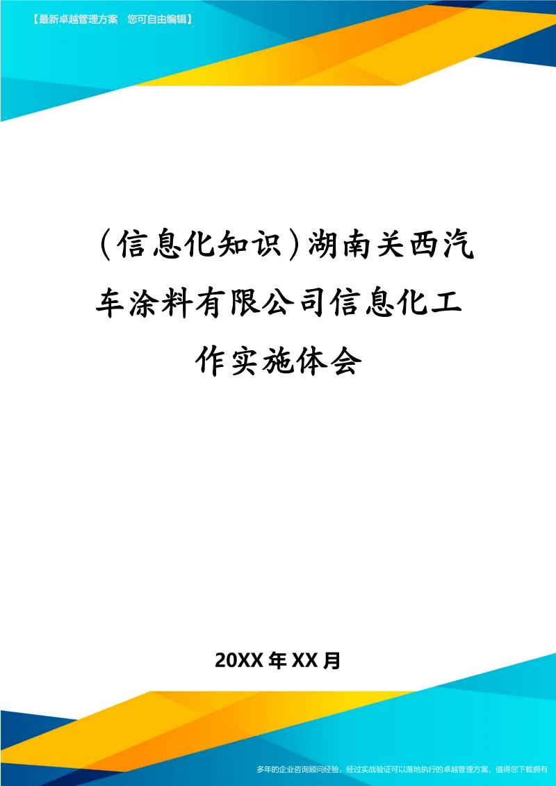 (信息化知识)湖南关西汽车涂料有限公司信息化工作实施体会.pdf