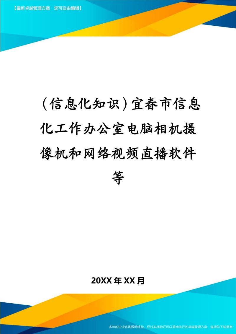 (信息化知識)宜春市信息化工作辦公室電腦相機攝像機和網絡視頻直播軟件等.pdf