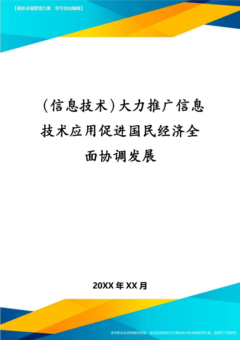 (信息技術)大力推廣信息技術應用促進國民經濟全面協調發展.pdf