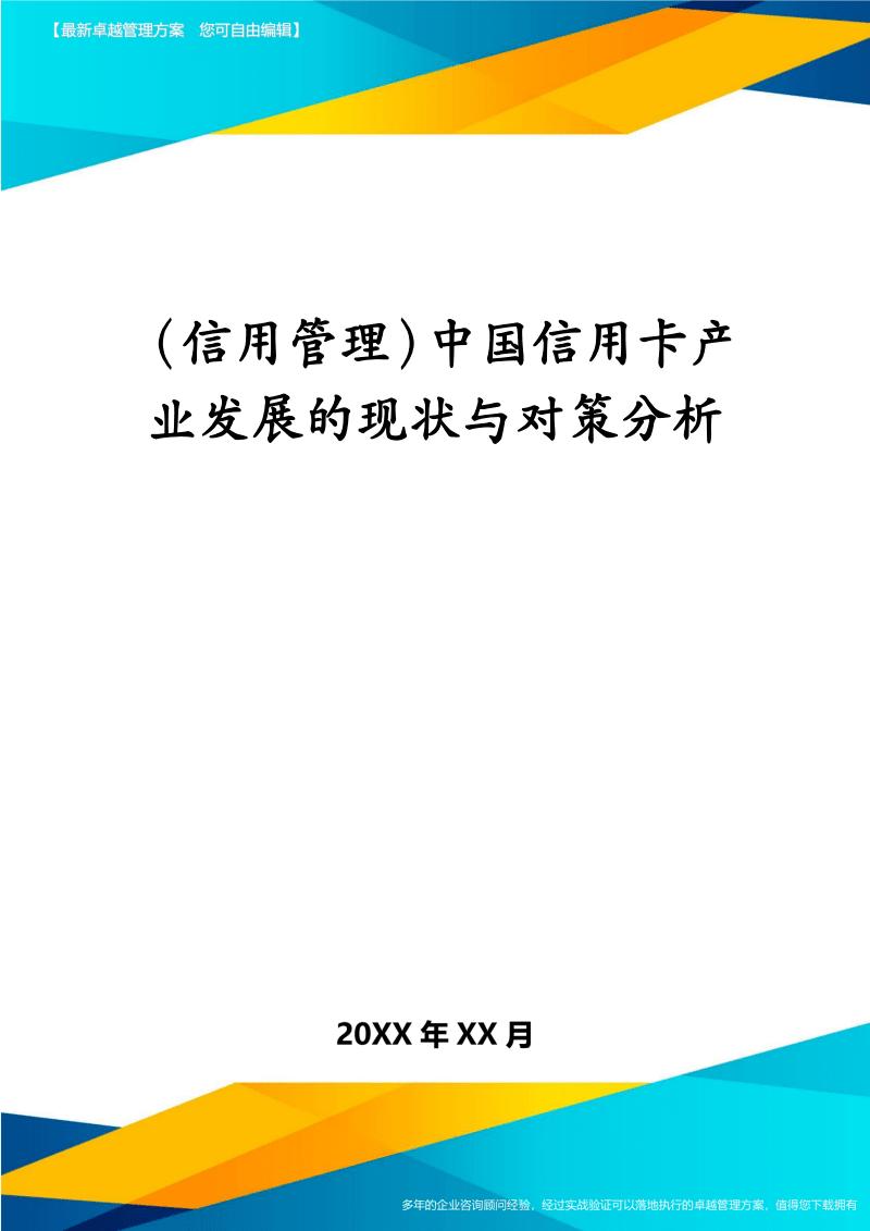 (信用管理)中國信用卡產業發展的現狀與對策分析.pdf