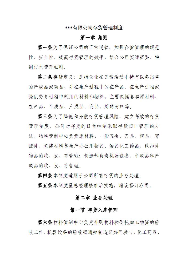 XX有限公司存貨管理制度.pdf