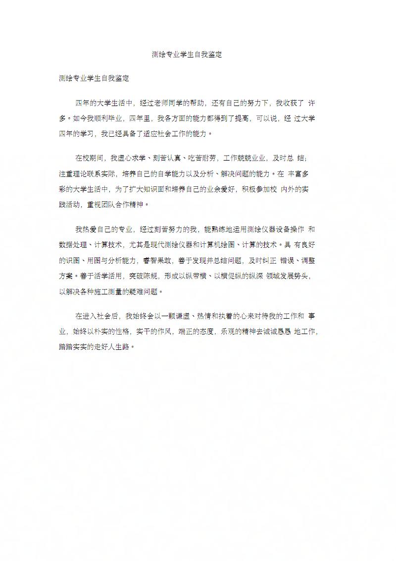 測繪專業學生自我鑒定.pdf
