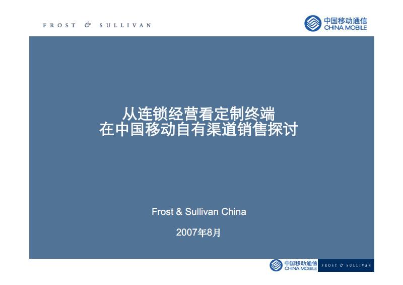 從連鎖經營看定制終端在中國移動自有渠道銷售探討.pdf
