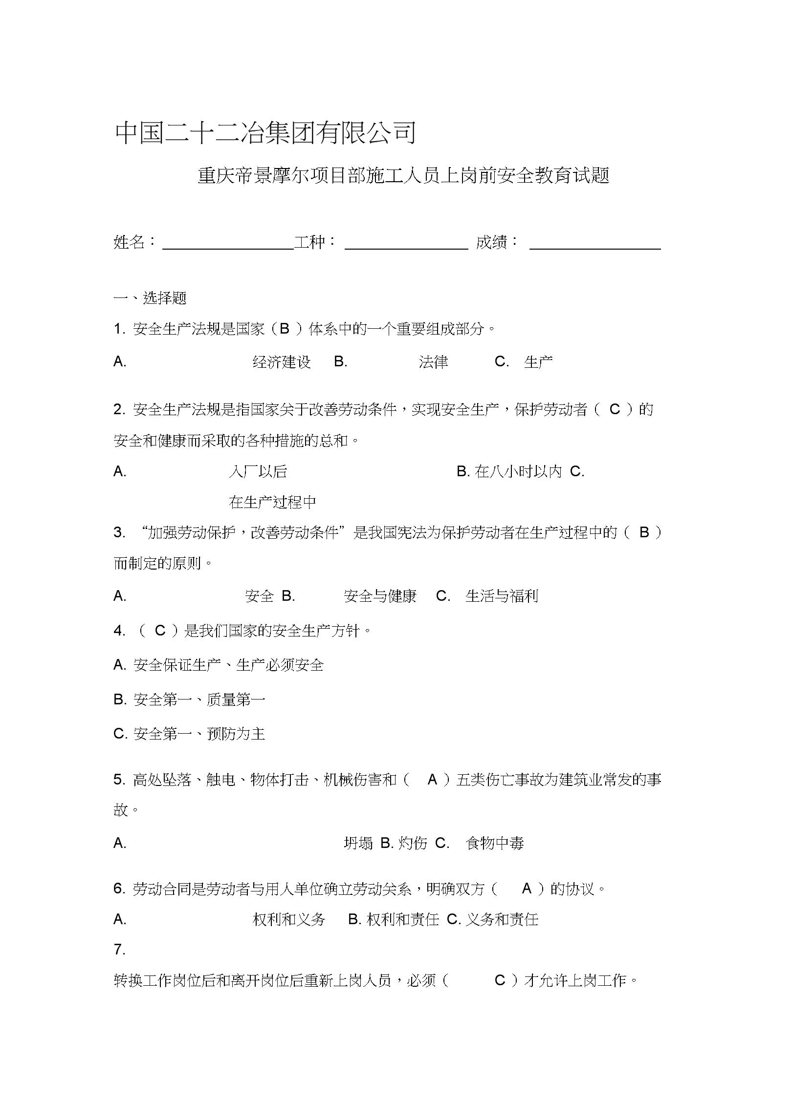建筑施工安全教育試題.docx