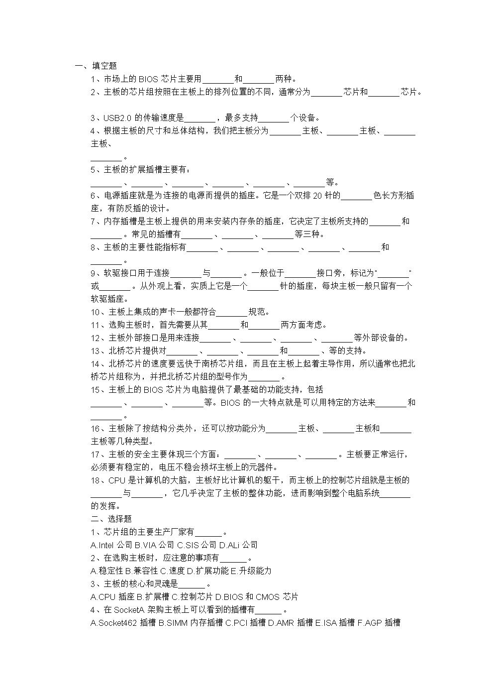 《計算機組裝與維護》試題之主板(含答案).doc