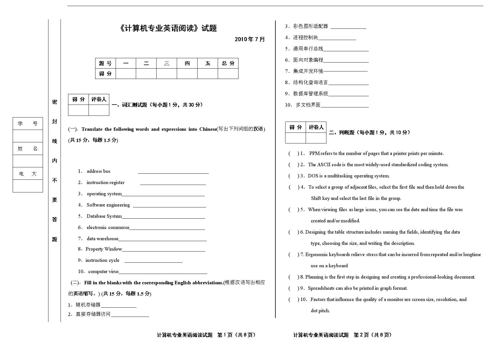 《計算機專業英語閱讀》試題.doc