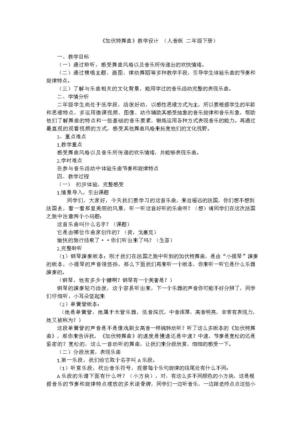 《加伏特舞曲》教學設計 (人音版 二年級下冊).doc