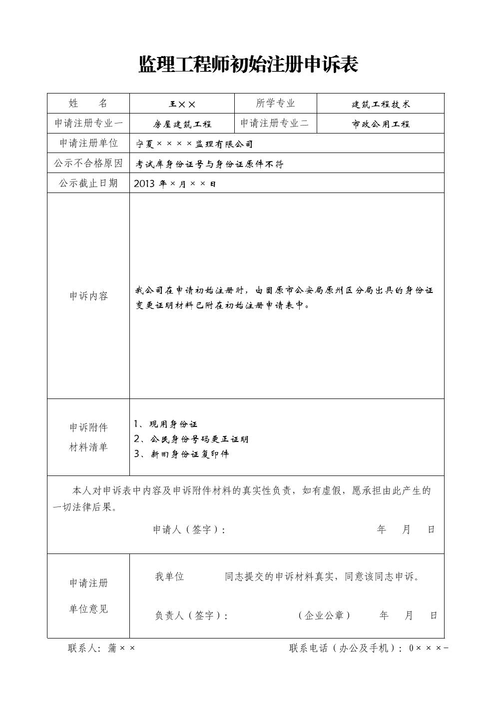 《監理工程師初始注冊申訴表》—樣表.doc
