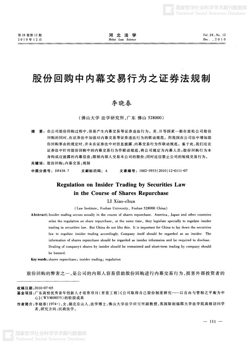 股份回購中內幕交易行為之證券法規制.pdf