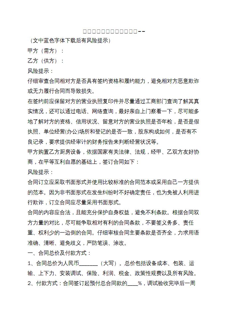 海外市場調研咨詢合同樣本--.pdf