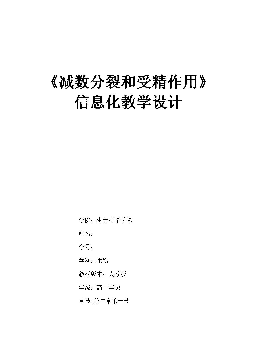 《減數分裂和受精作用》信息化教學設計.doc
