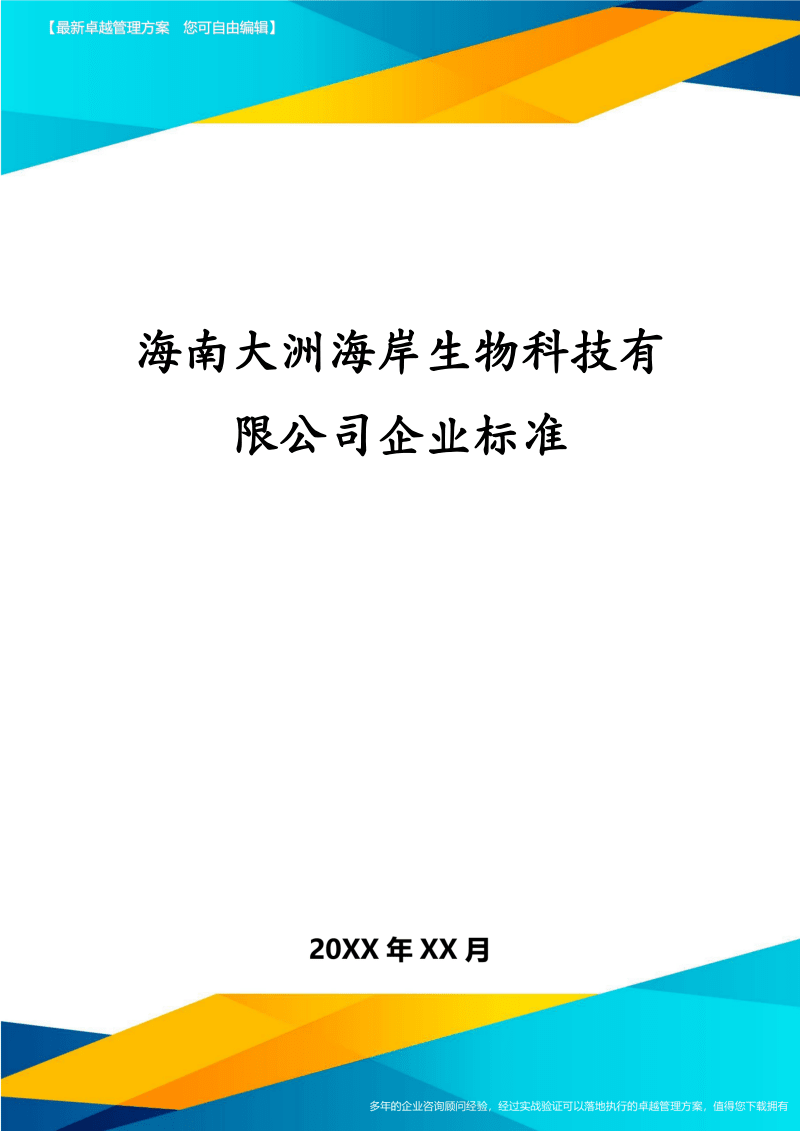 海南大洲海岸生物科技有限公司企業標準.pdf