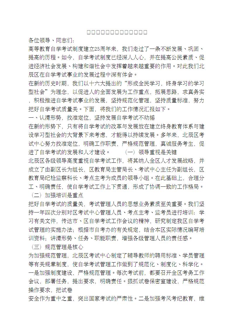 高等院校工作會議發言稿范文.pdf