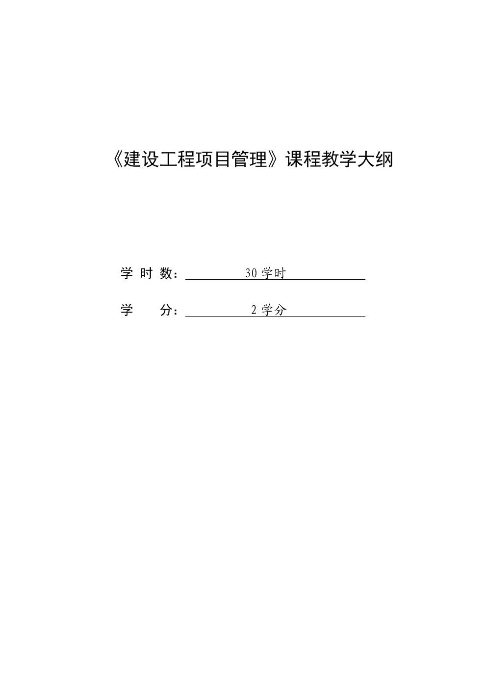 《建設工程項目管理》教學大綱.doc