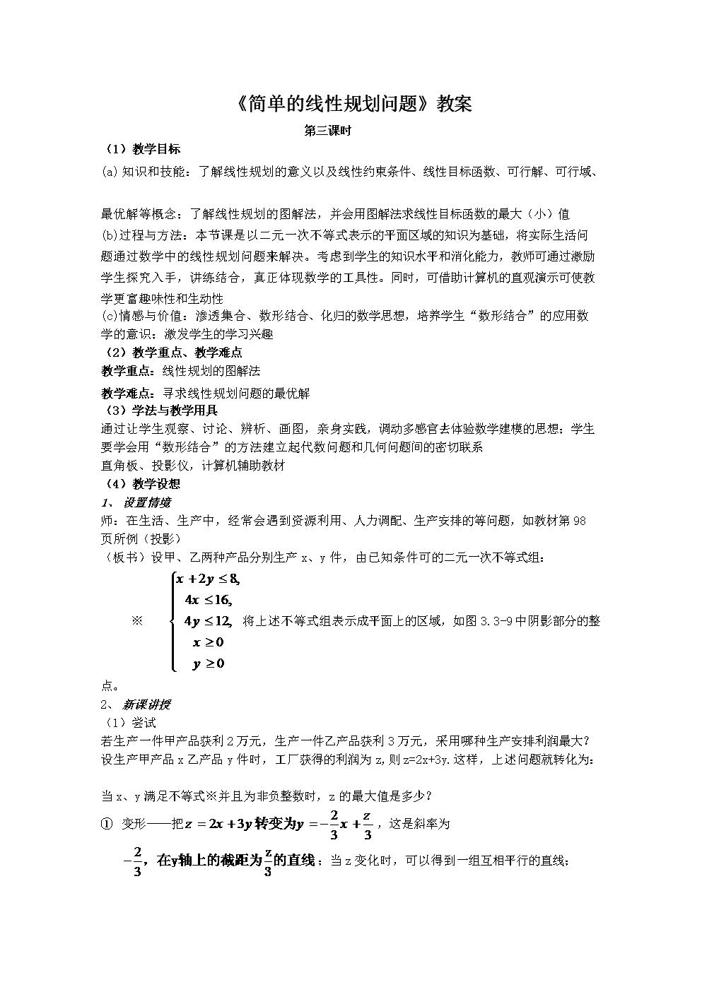 《簡單的線性規劃問題》教案正式版.doc