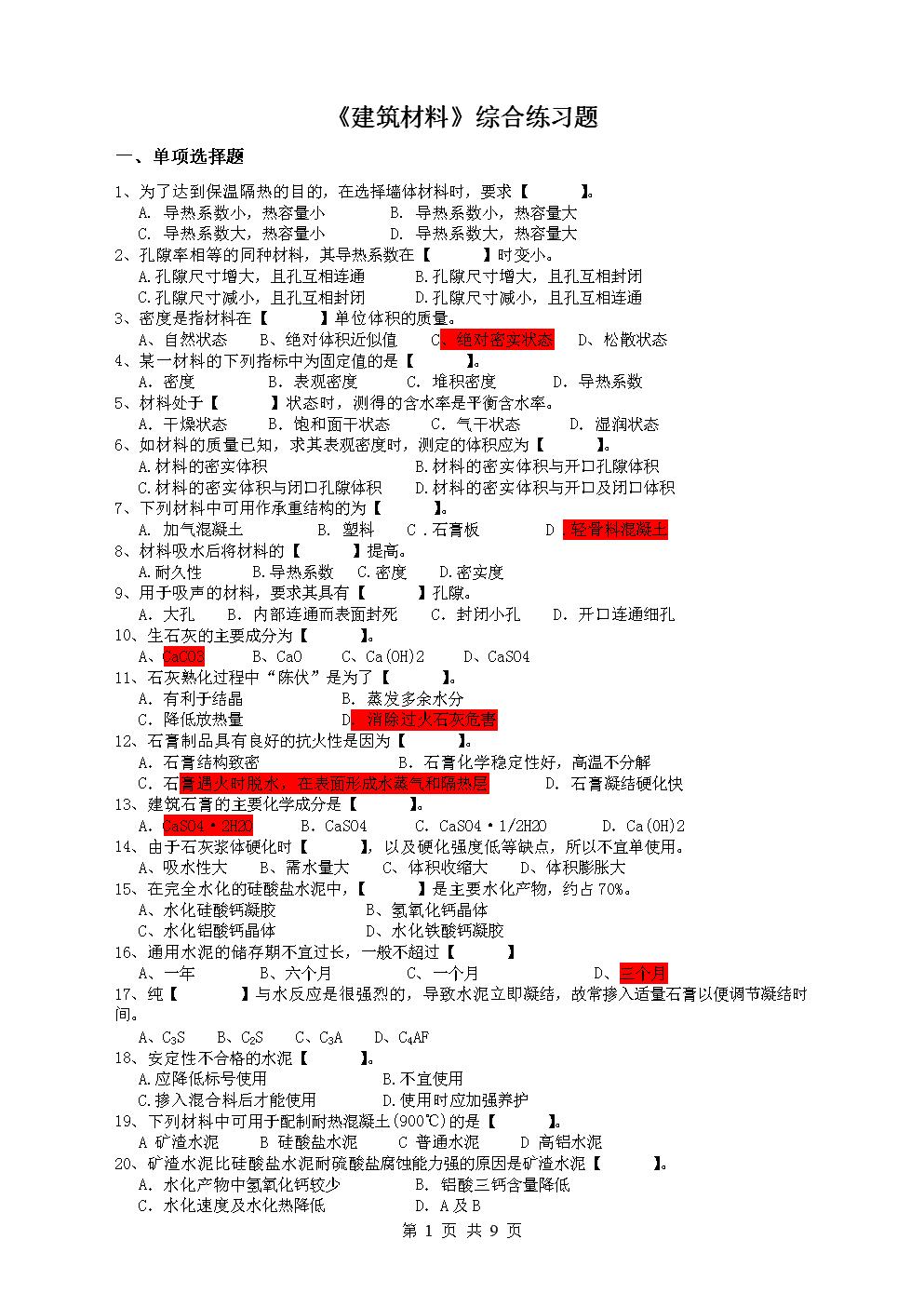 《建筑材料》-綜合練習題(1).doc