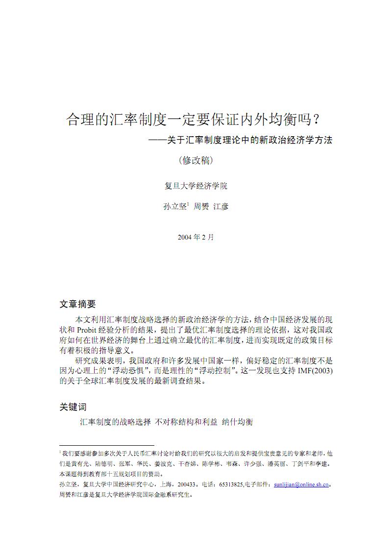 匯率制度的新政治經濟學方法.pdf