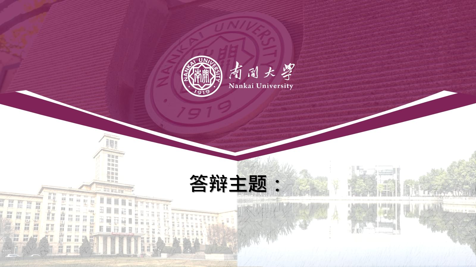 南開大學答辯PPT模板.ppt