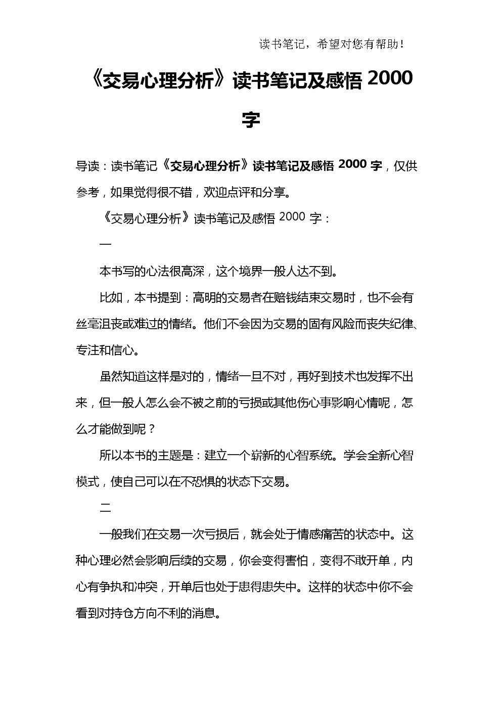 《交易心理分析》讀書筆記及感悟2000字.doc