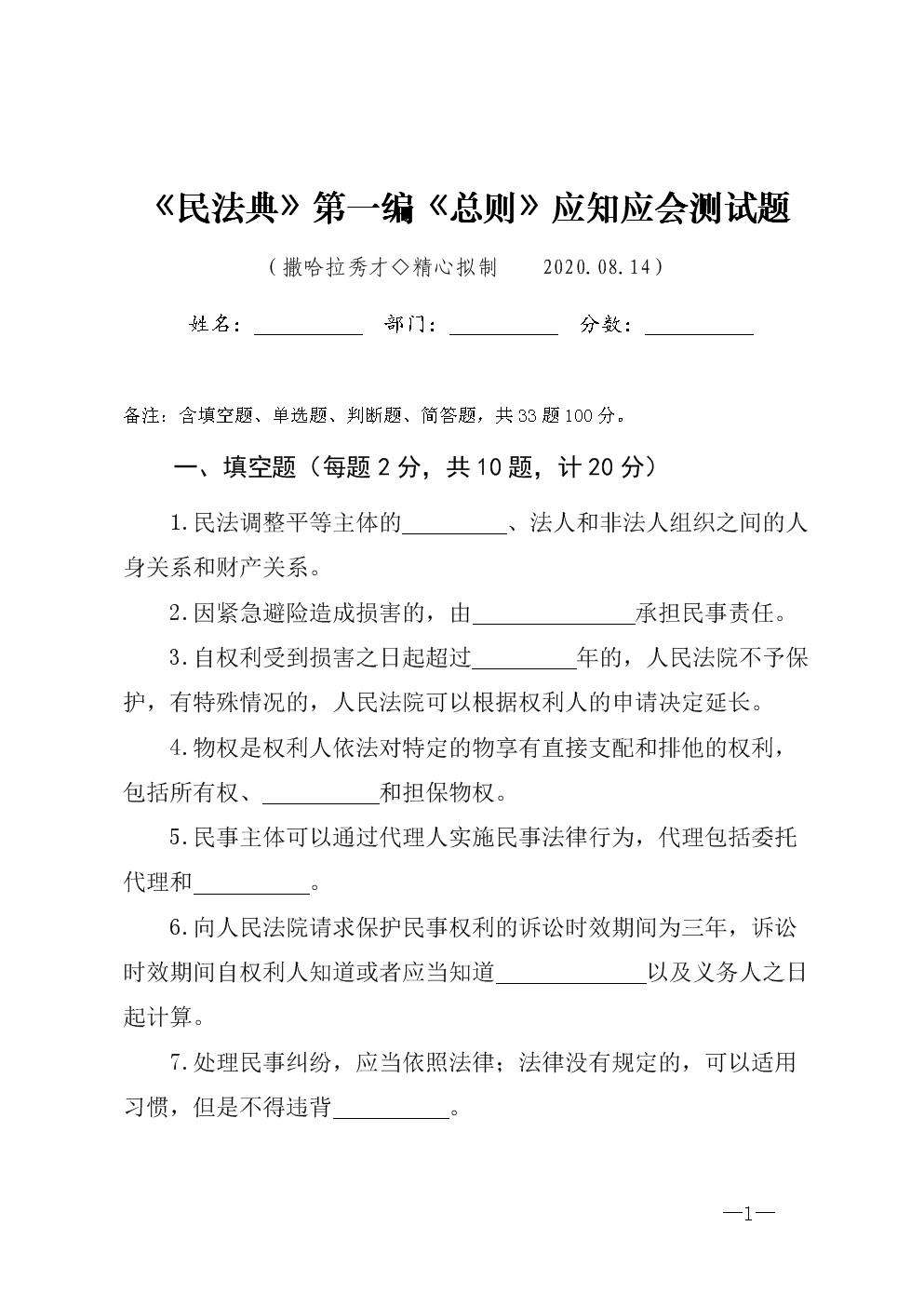 《民法典》第一编《总则》应知应会测试题(附答案).doc