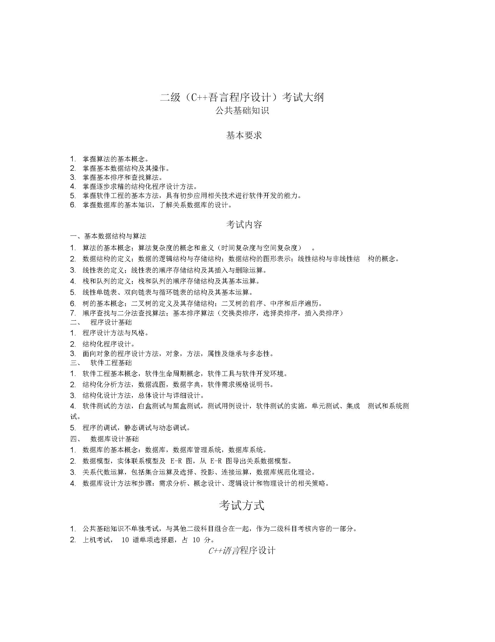 全國計算機二級(C語言程序設計)考試大綱.docx