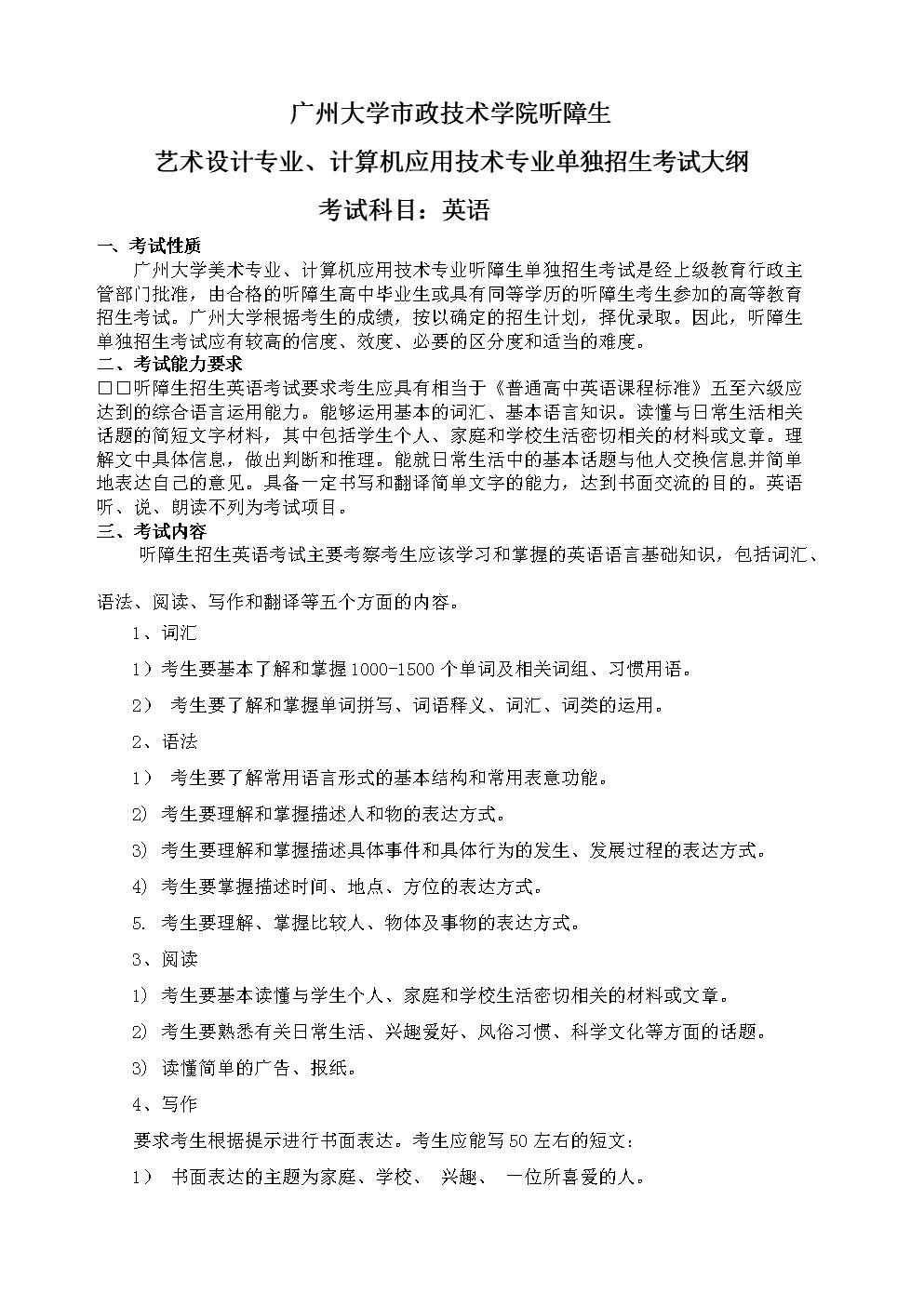 廣州大學聾人考試英語考試大綱 (2012).doc