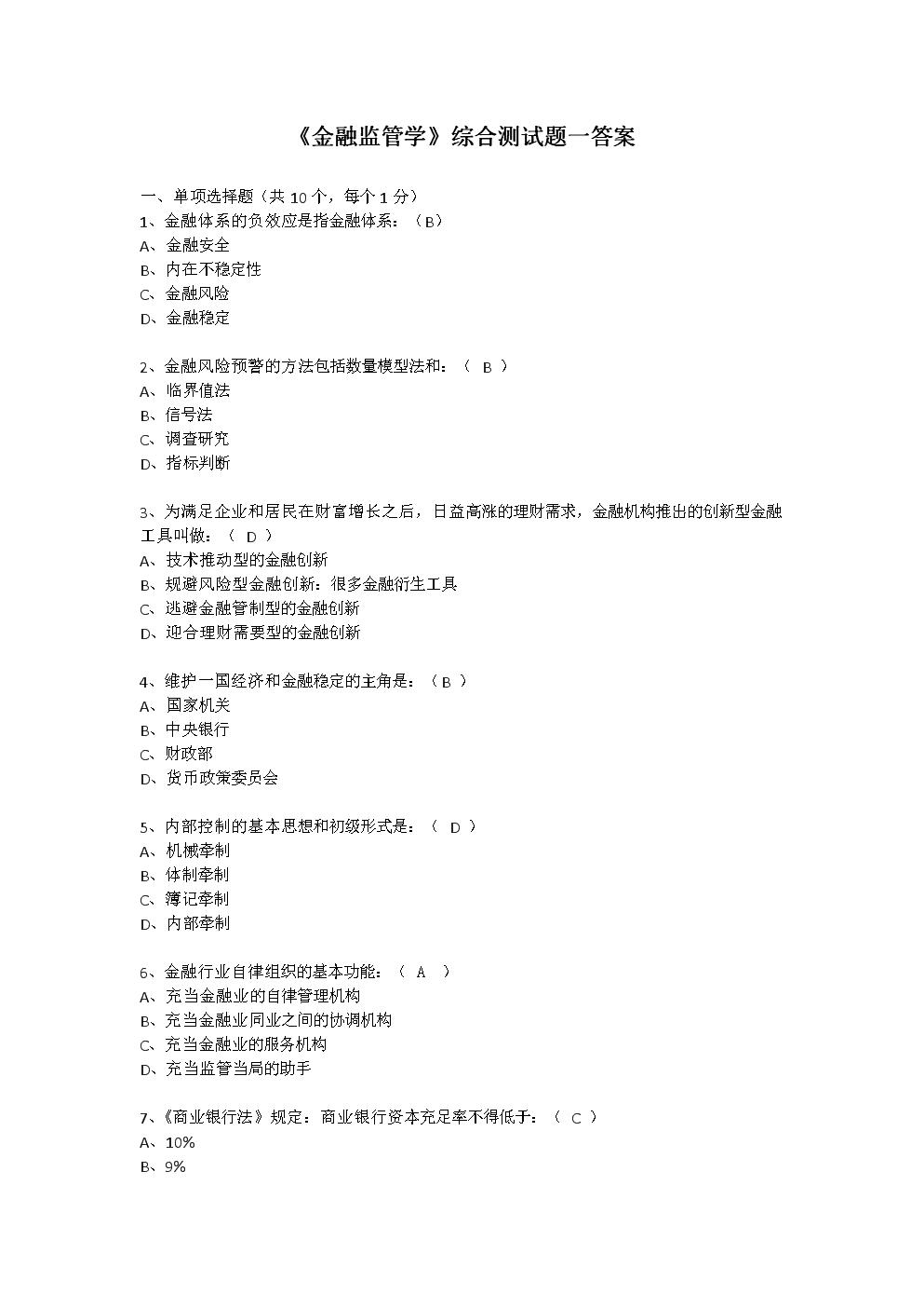 《金融監管學》綜合測試題一答案.doc
