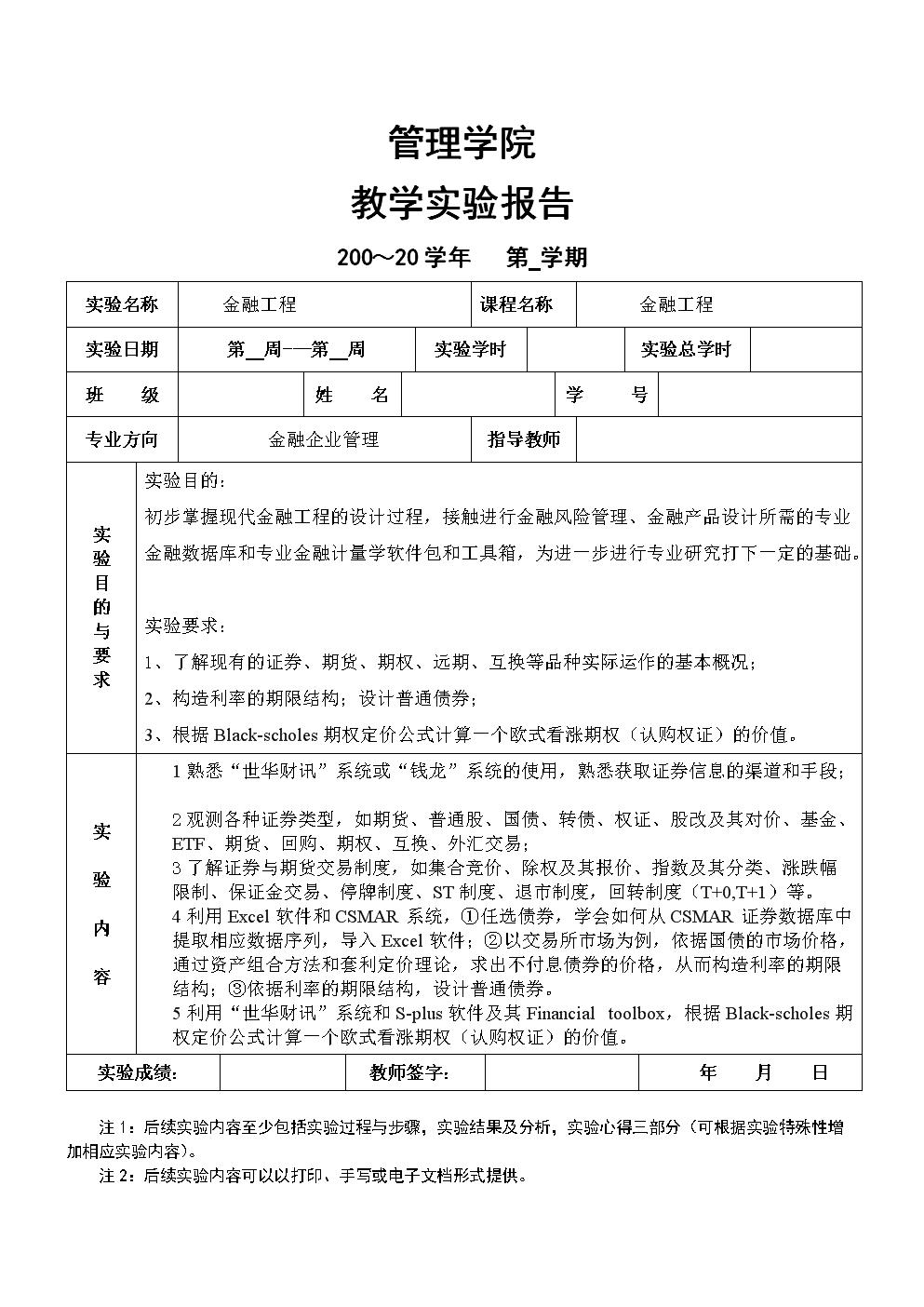 《金融工程》實驗報告.doc