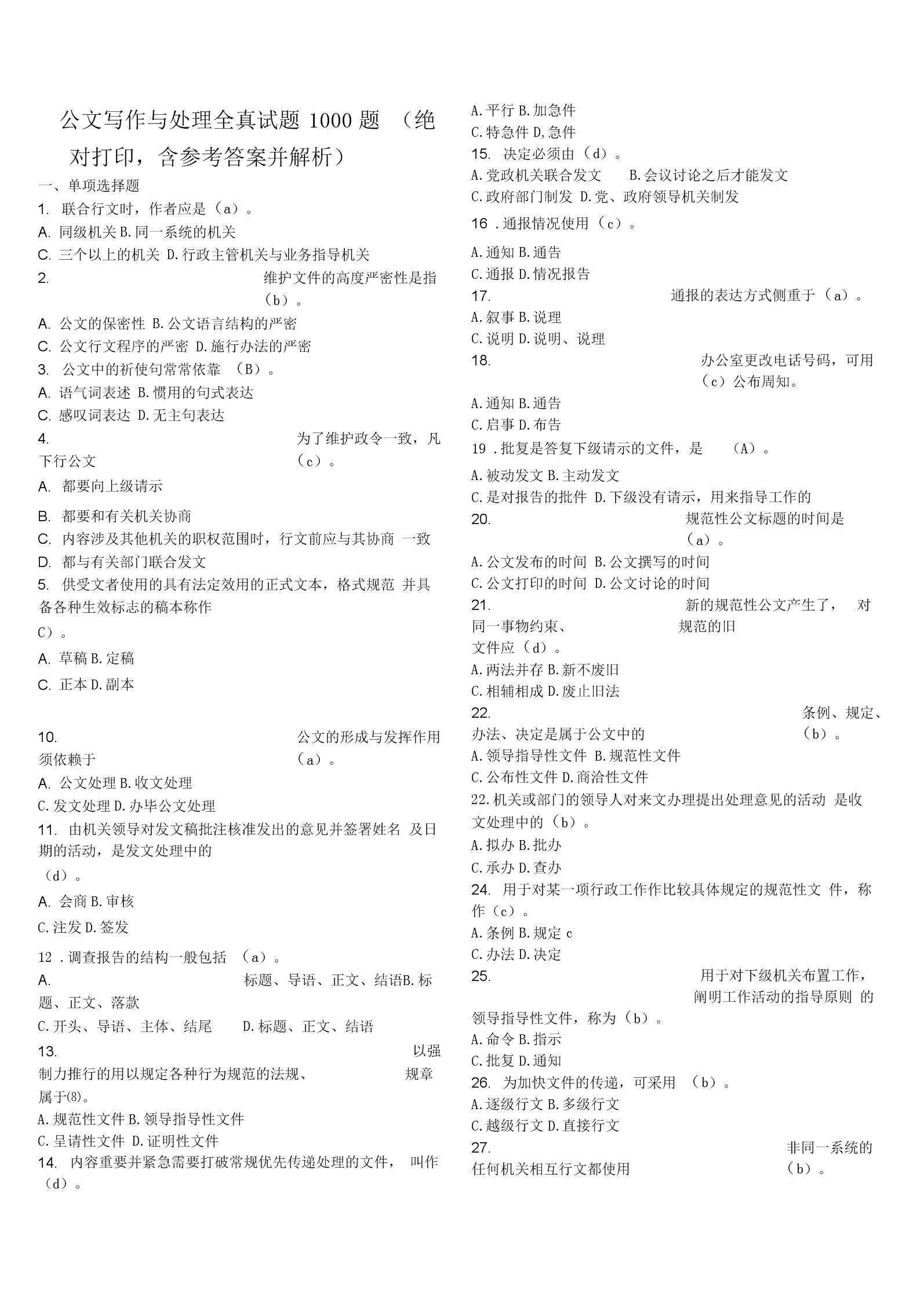 公文寫作試題1000-含答案解析.docx