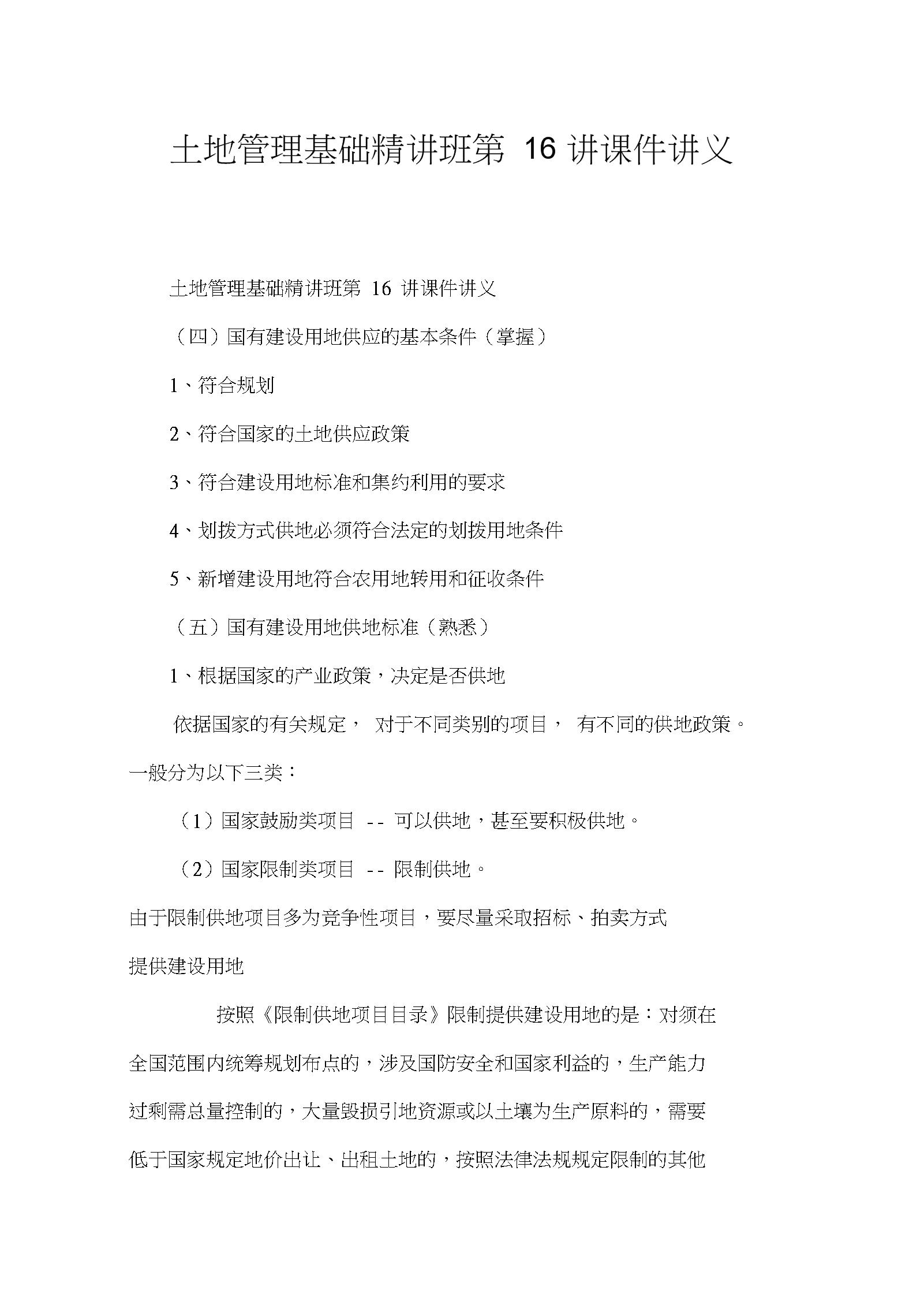 土地管理基础精讲班第16讲课件讲义.docx