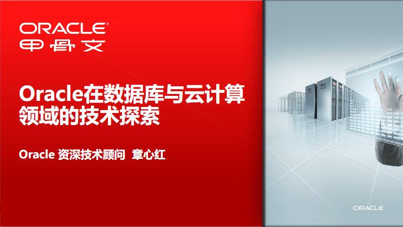 13 - Oracle在数据库与云计算领域的技术探索(章心红).pdf