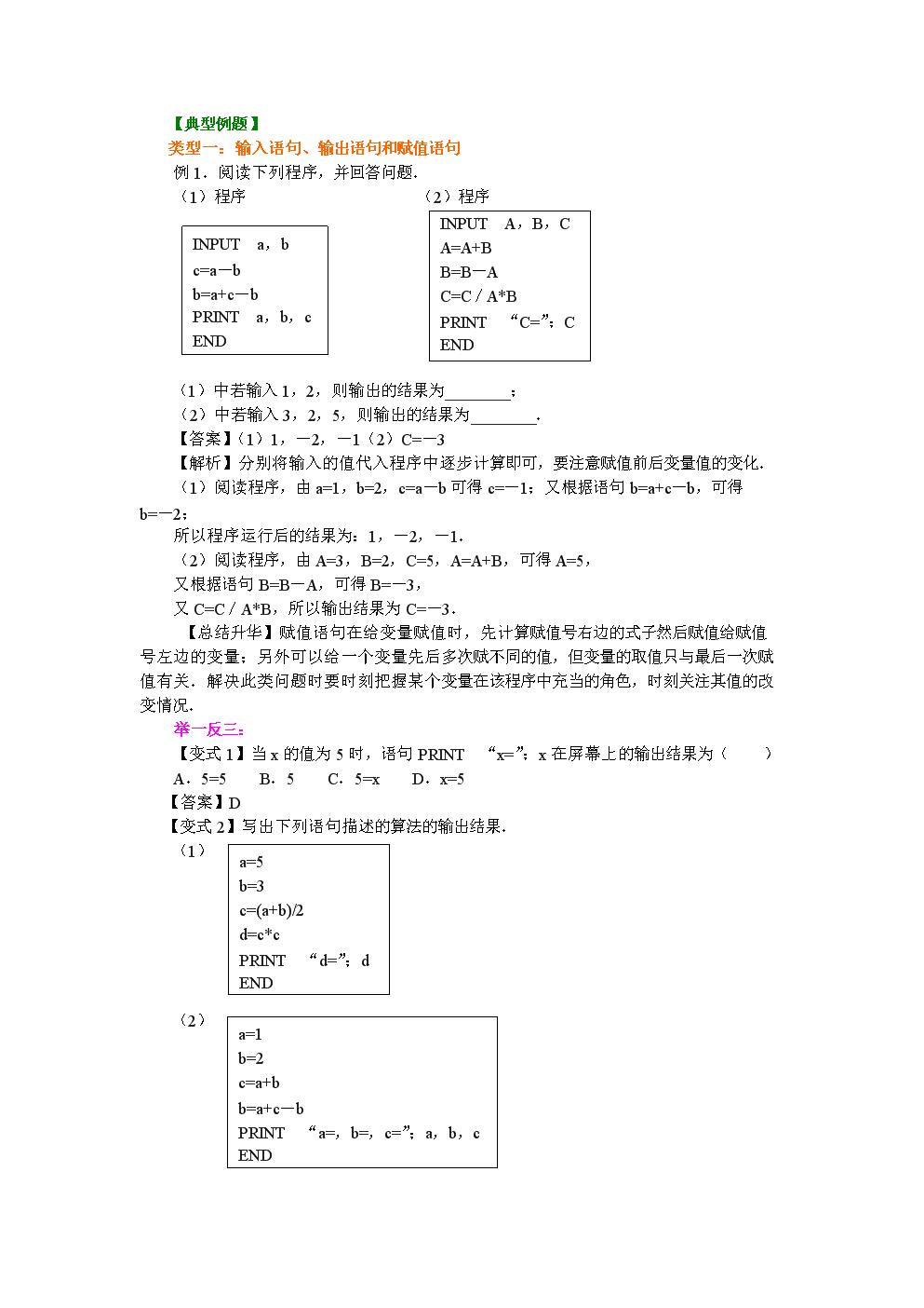 编程【典型例题】.doc