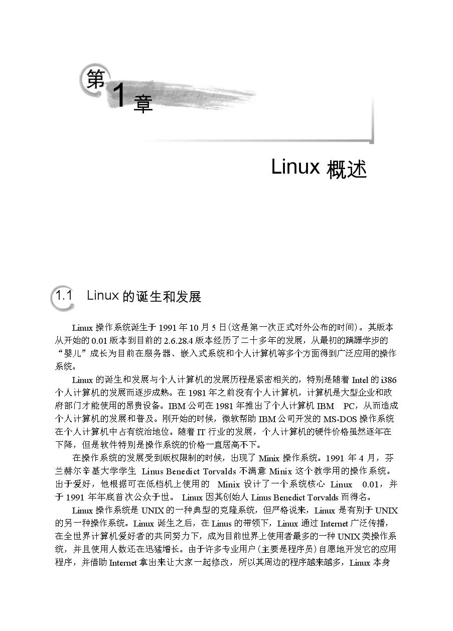 操作系统实验教程(Linux版).doc