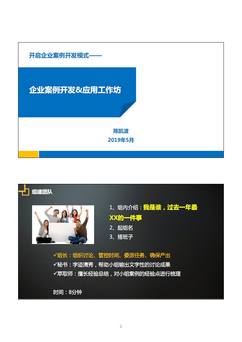 1【学员手册】案例开发与应用工作坊-陈凯波v1.0.pdf