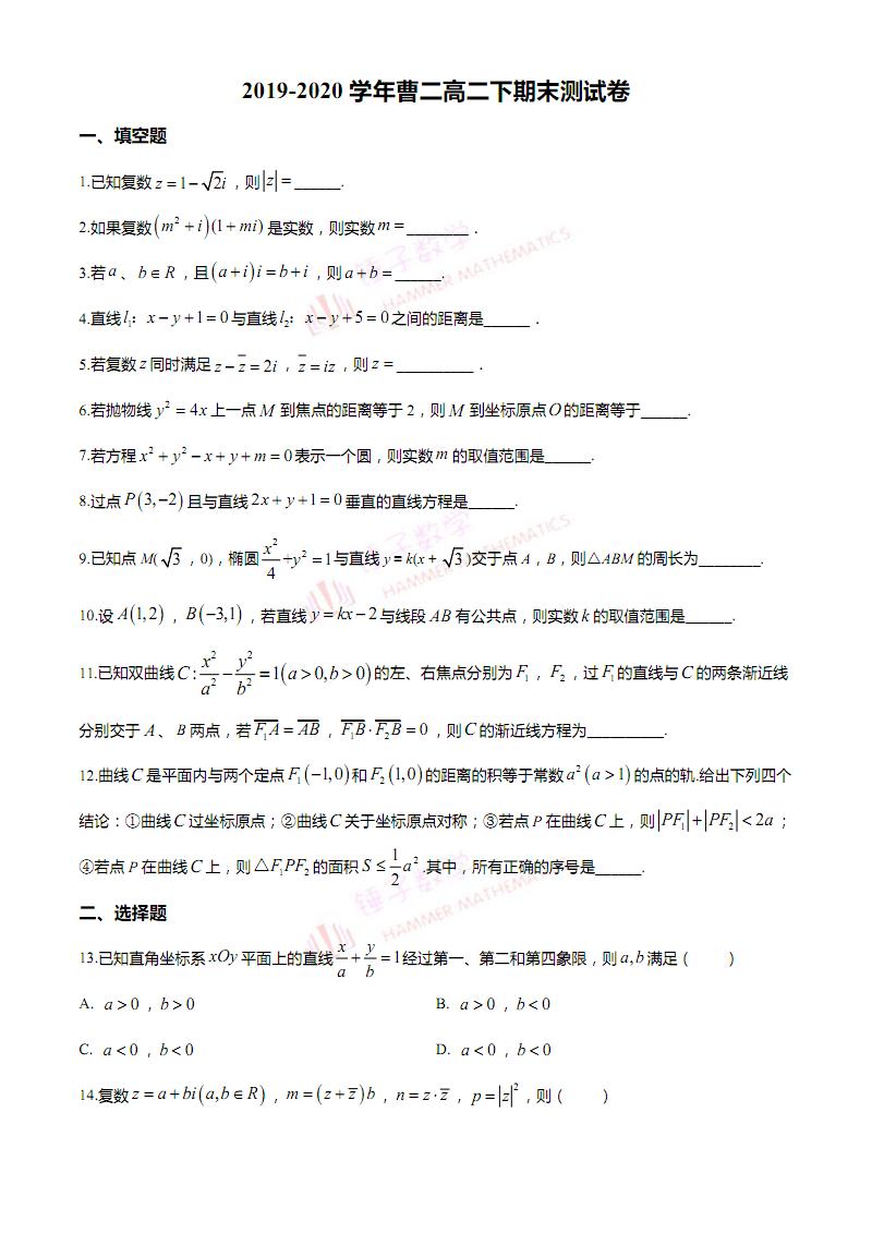 上海市曹楊二中2019-2020學年高二下學期期末數學試題學生版.pdf