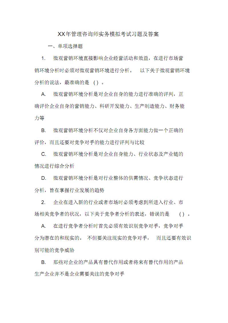 XX年管理咨詢師實務模擬考試習題及答案.pdf