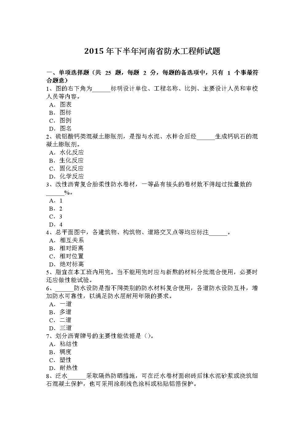 2015年下半年河南省防水工程師試題.doc