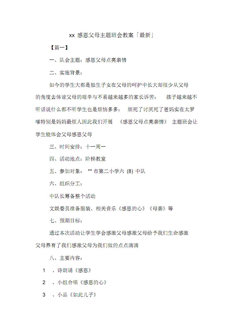 xx感恩父母主題班會教案「最新」.pdf