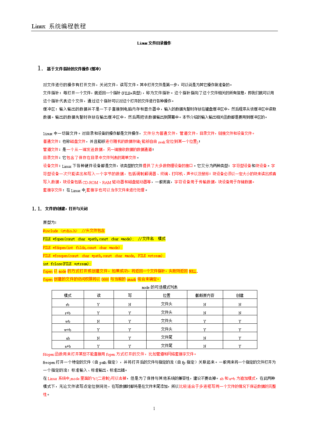02_Linux文件目录操作_系统编程.doc