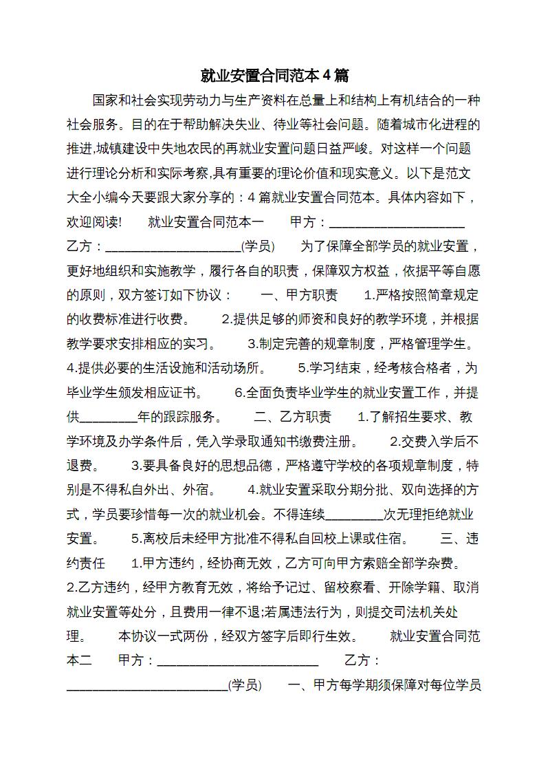 就业安置合同范本4篇.pdf