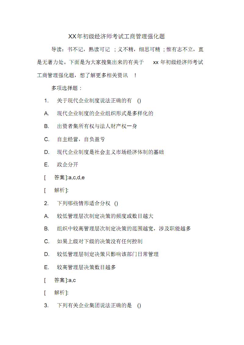 XX年初級經濟師考試工商管理強化題.pdf