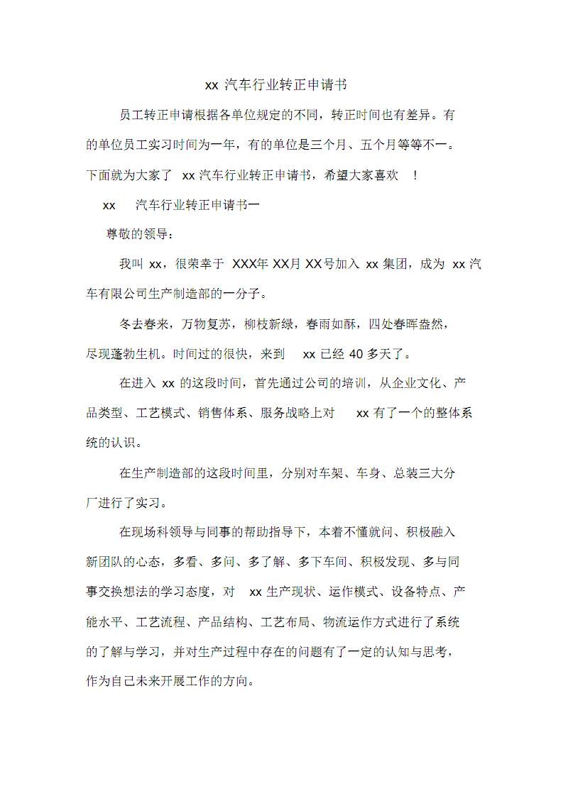 xx汽车行业转正申请书.pdf