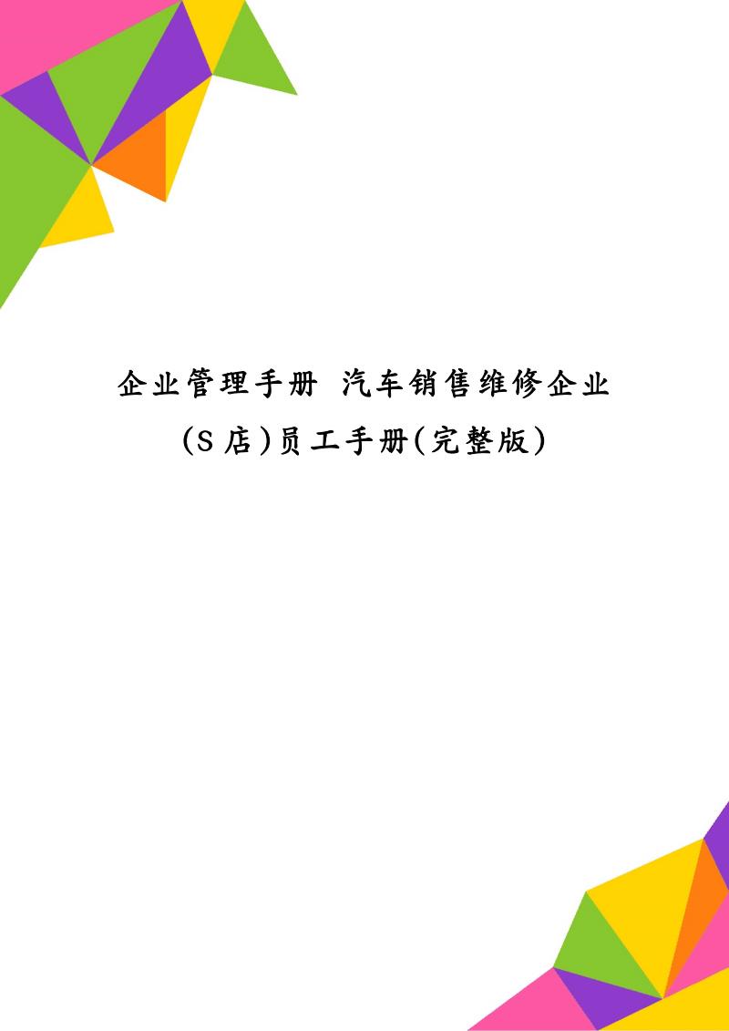 企业管理手册 汽车销售维修企业(S店)员工手册(完整版).pdf