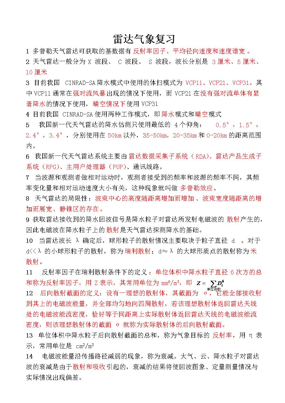 雷达气象学复习重点.doc